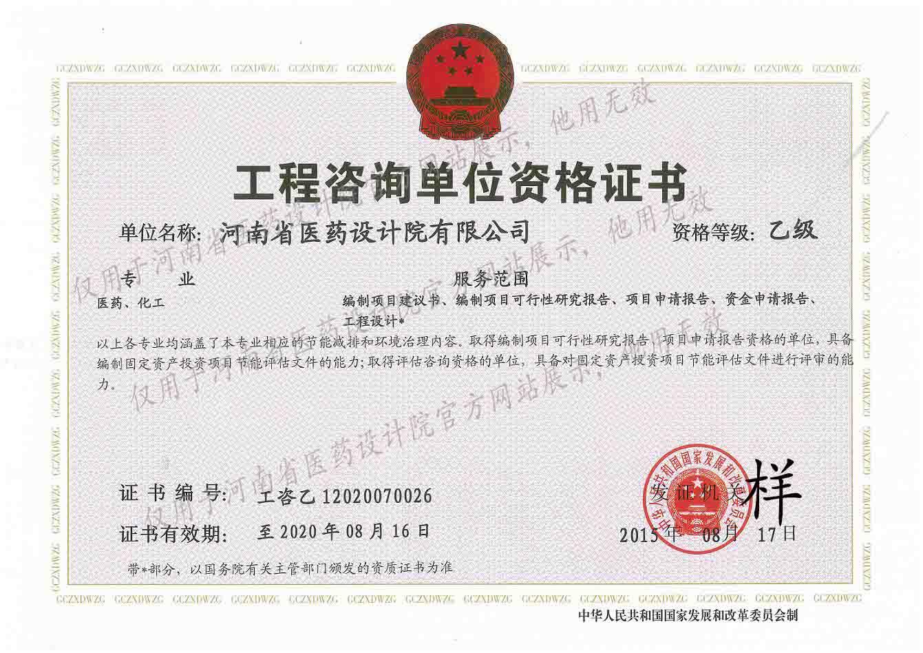 德赢下载安装咨询资格证书
