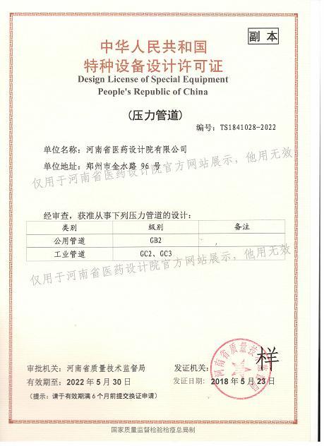 特种设备德赢vwin体育平台许可证(压力管道)
